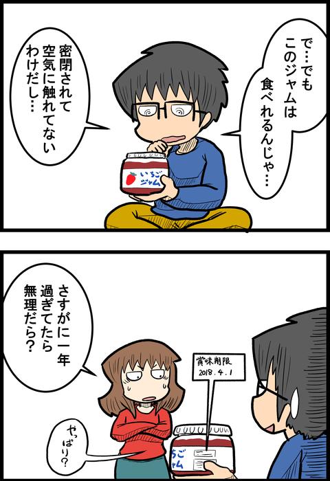 非常食_2