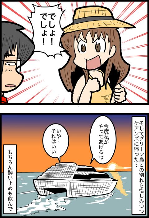 新婚旅行編39_4