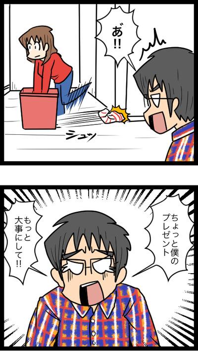 邪魔なプレゼント_3