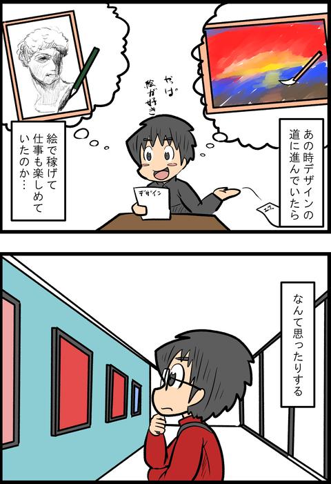 京都旅行編18_3