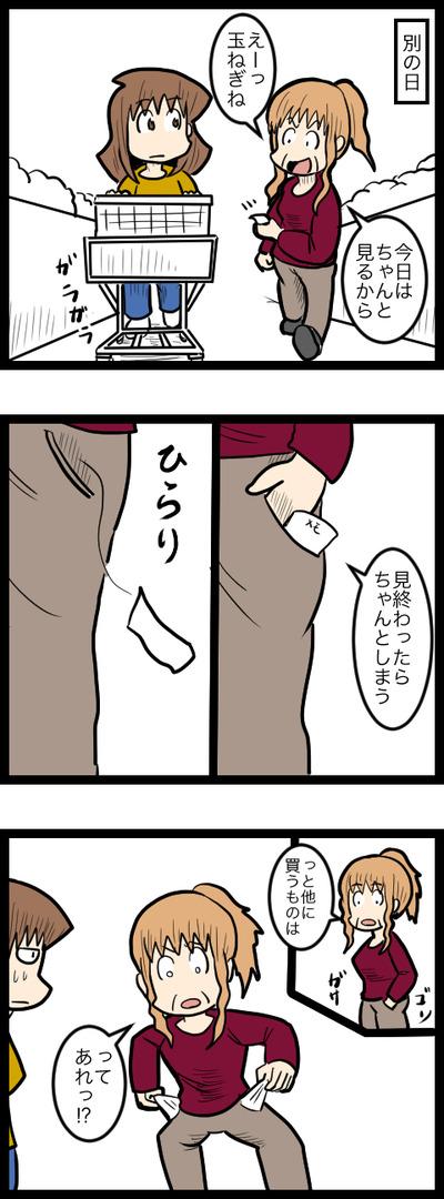 メモの行方_2