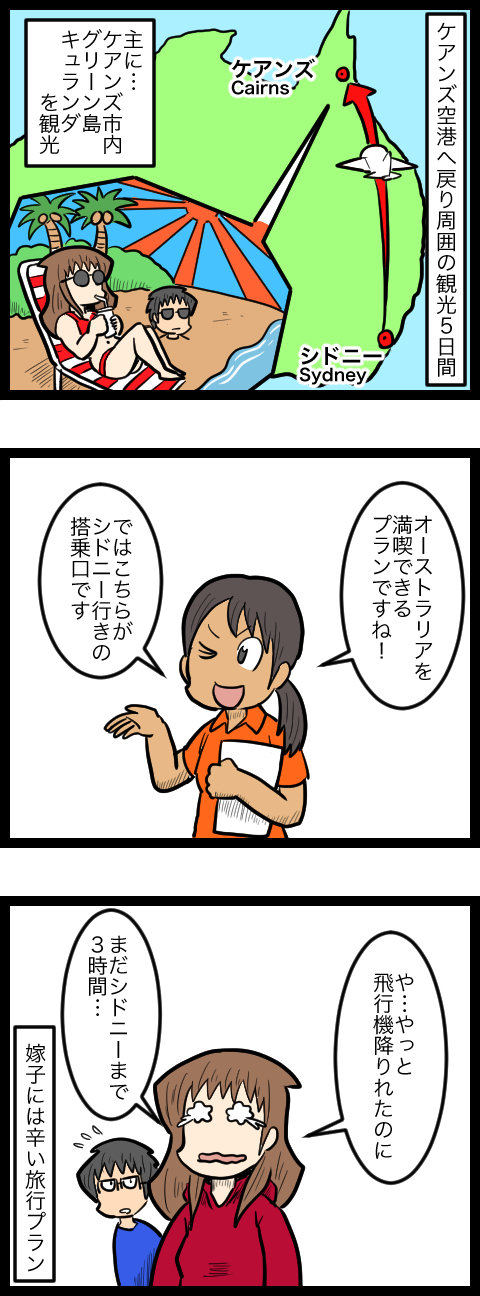 新婚旅行編07_2
