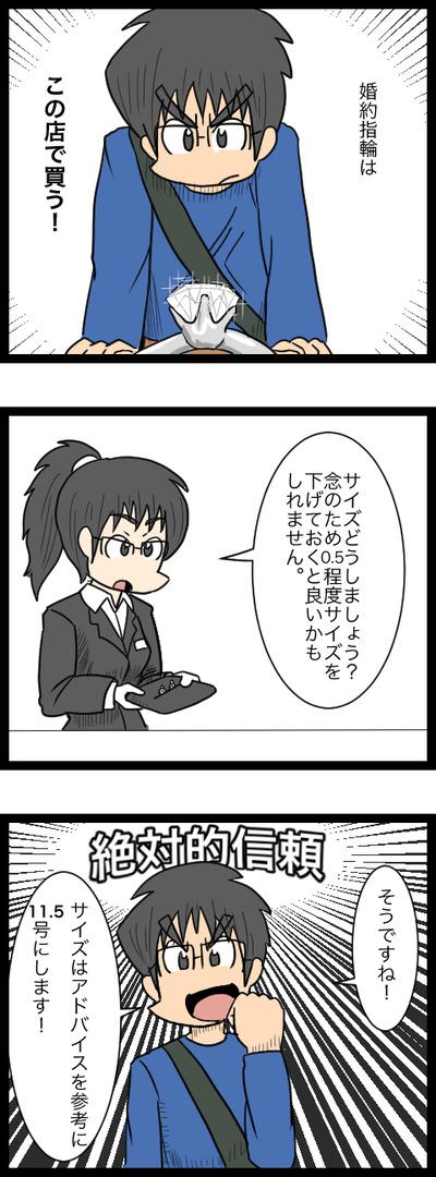 プロポーズ作戦編15_2