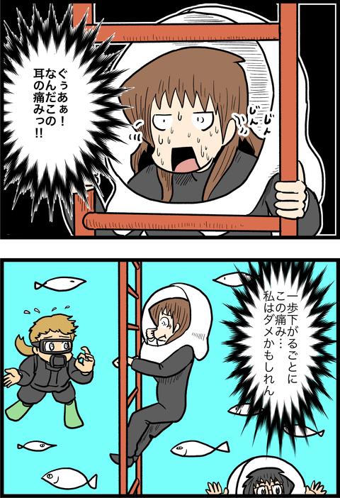 新婚旅行編31_2