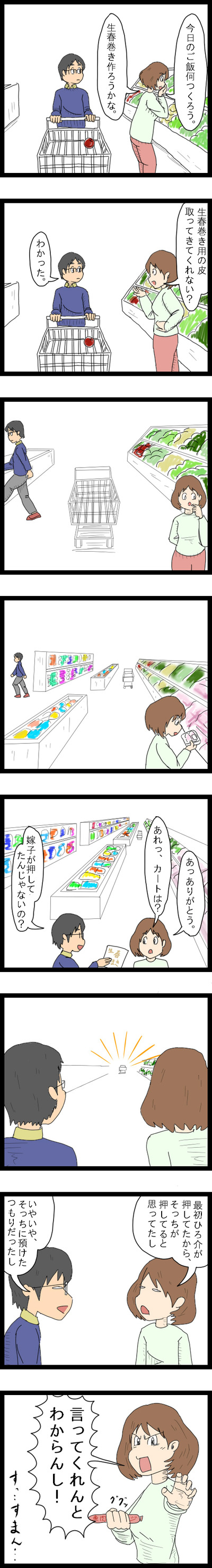 買い物かご