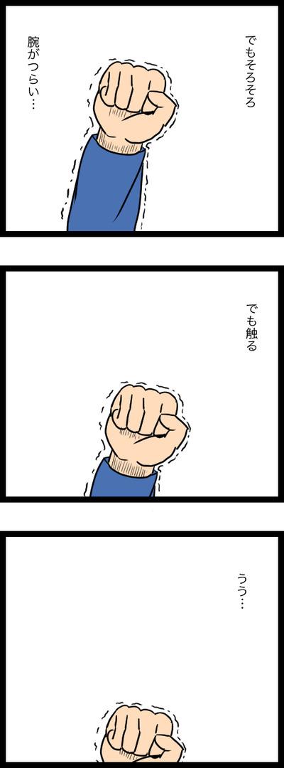 空手チョップ_2