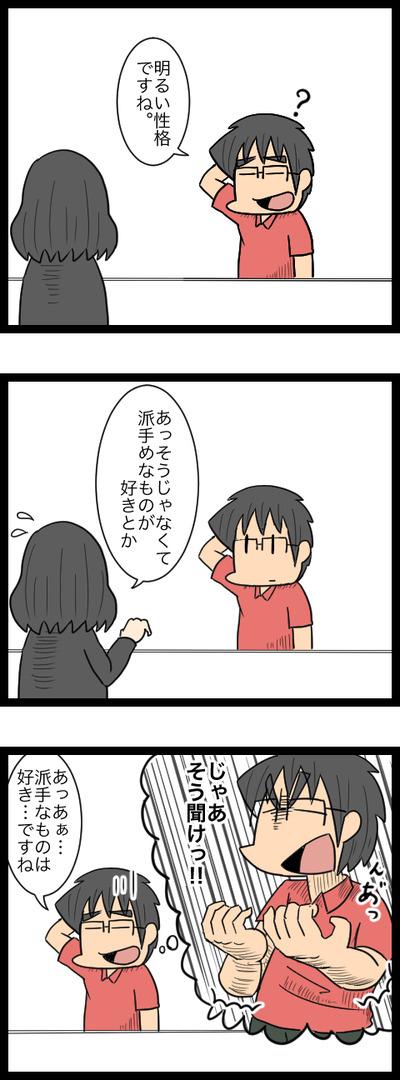 プロポーズ作戦編04_4