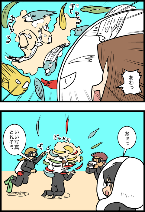 新婚旅行編32_3