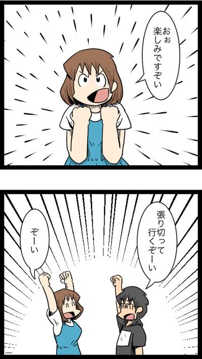 九州旅行編5_5