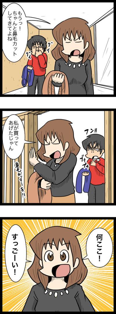 プロポーズ決行編12_1
