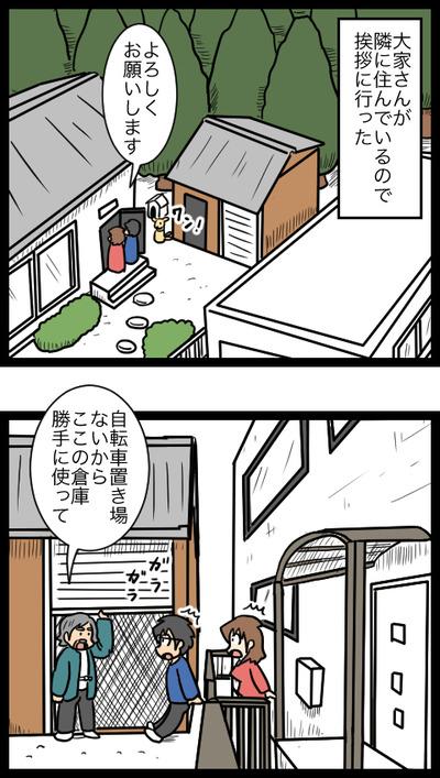 神物件_1