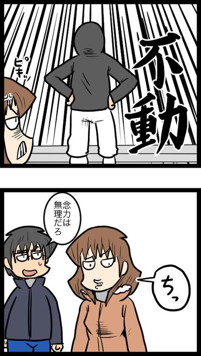 北海道旅行15_3