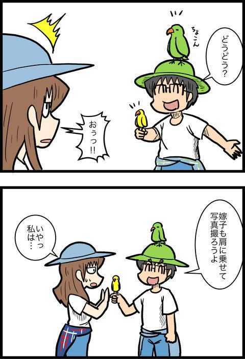 新婚旅行編44_2