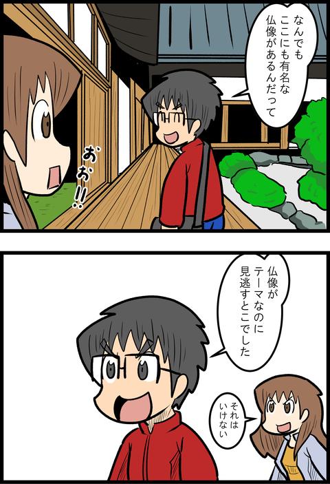 京都旅行編07_2