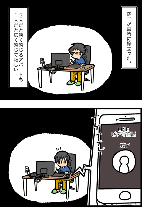LINEビデオ通話_1