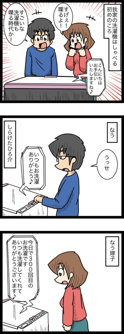 喋る洗濯機1