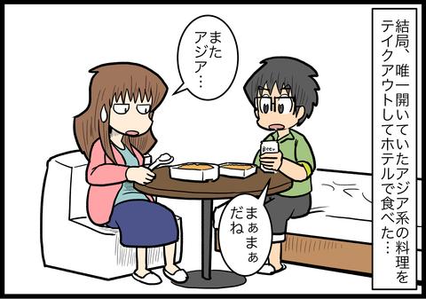 新婚旅行編14_4