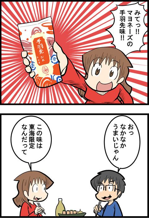 限定マヨ_1