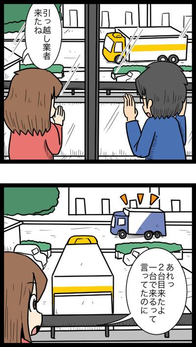 引っ越し二台_1