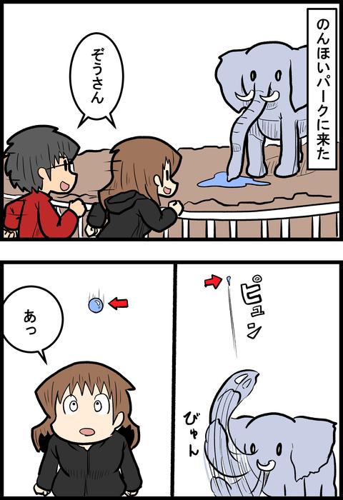 のんほいパーク_1