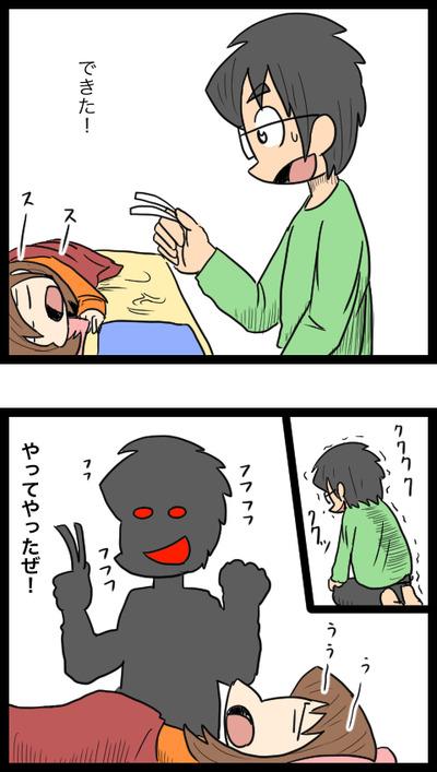 プロポーズ作戦編10_5