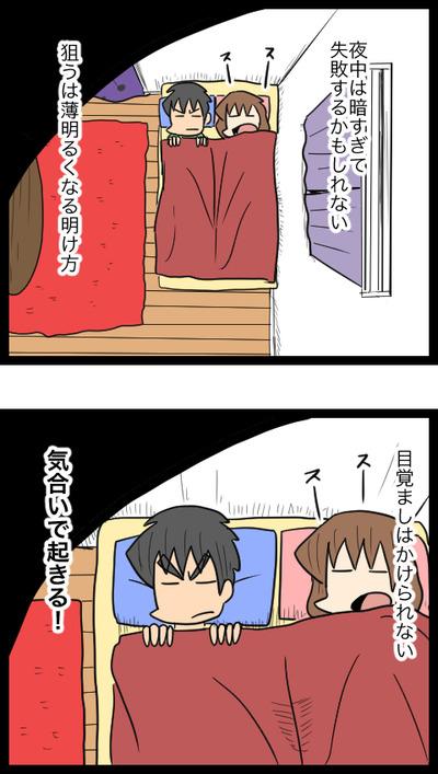 プロポーズ作戦編09_4