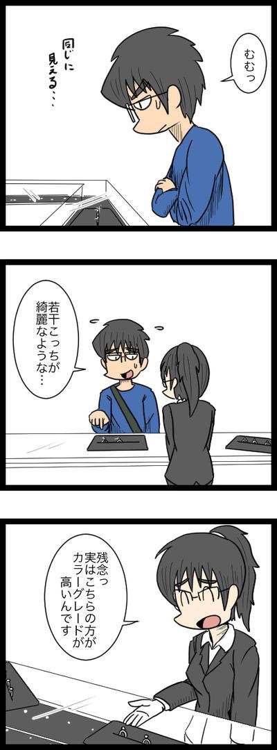 プロポーズ作戦編13_7