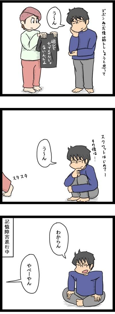 記憶障害3