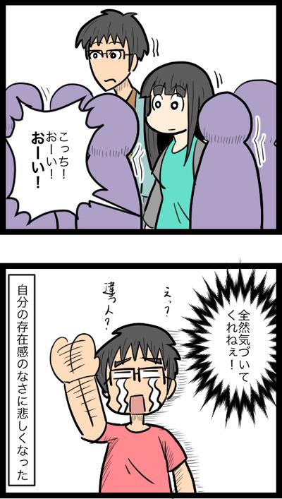ユウさん夫妻編03_2