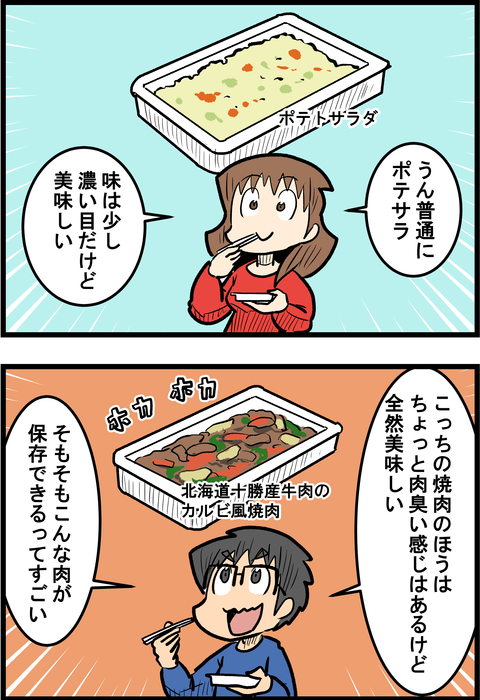 宇宙食_2
