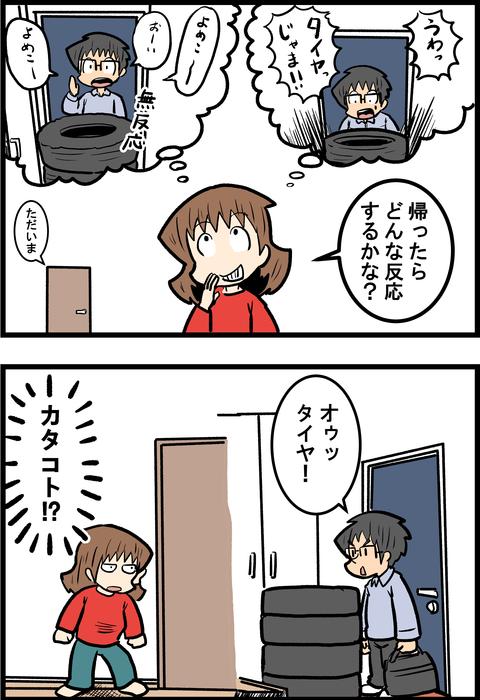 タイヤ_2
