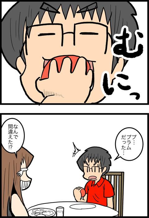 新婚旅行編37_4