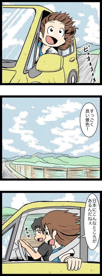 九州旅行10_1