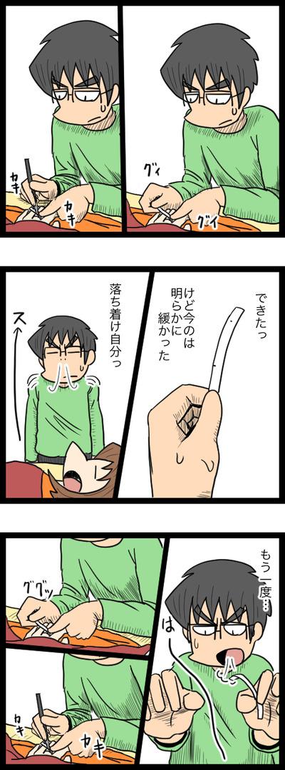 プロポーズ作戦編10_3