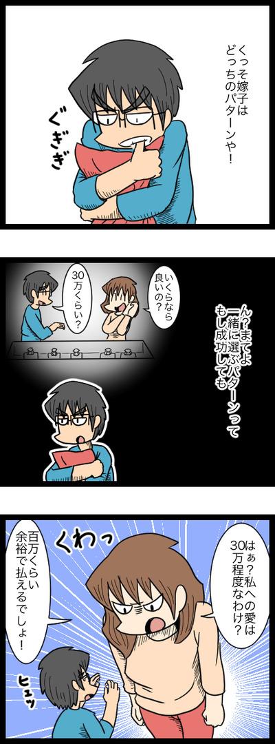 プロポーズ作戦編03_1