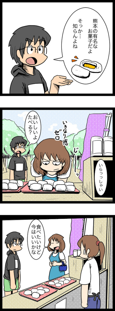 九州旅行編6_2