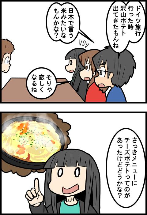 愛知観光編08_2