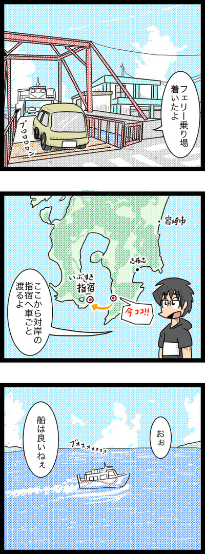 九州旅行編45_1