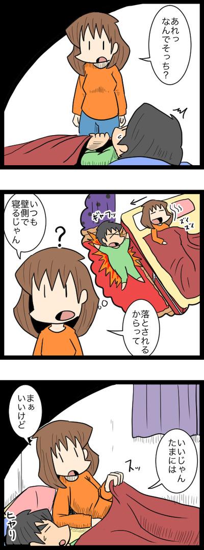 プロポーズ作戦編09_3