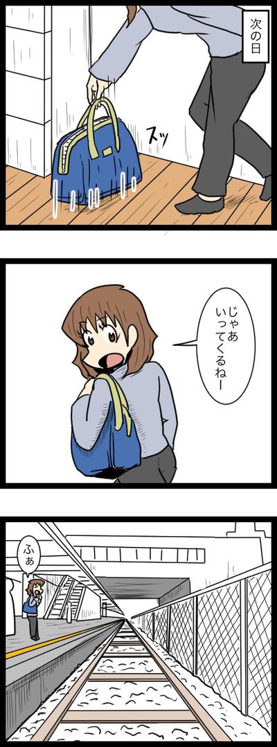 ホイホイ事件1_2