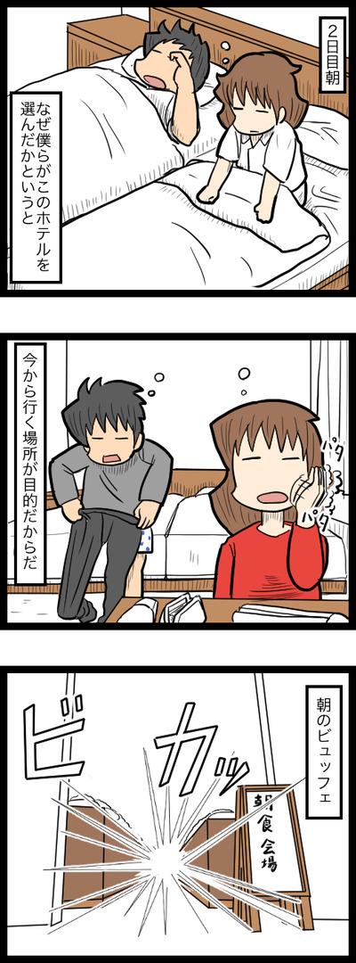 北海道旅行編07_1