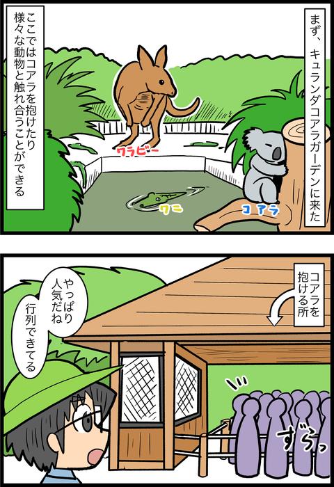新婚旅行編42_1