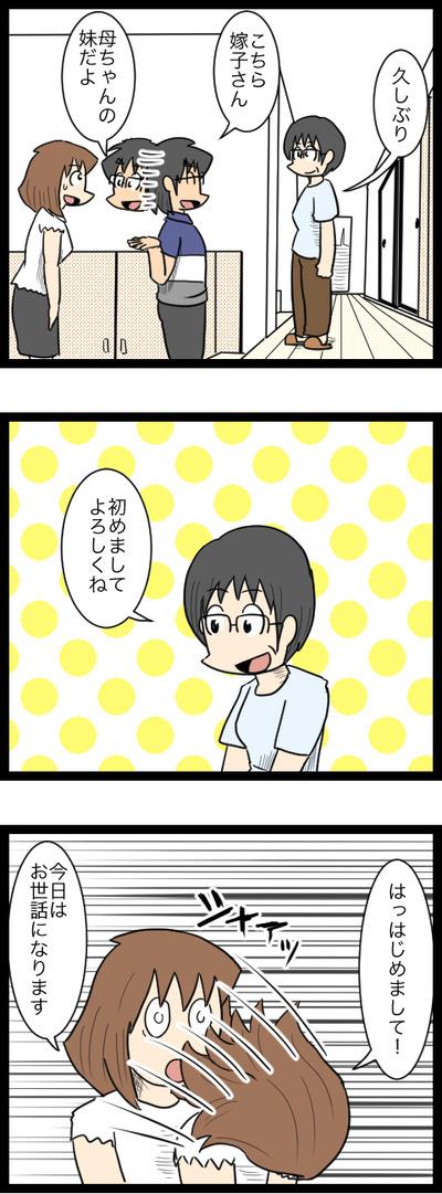 九州旅行編38_2