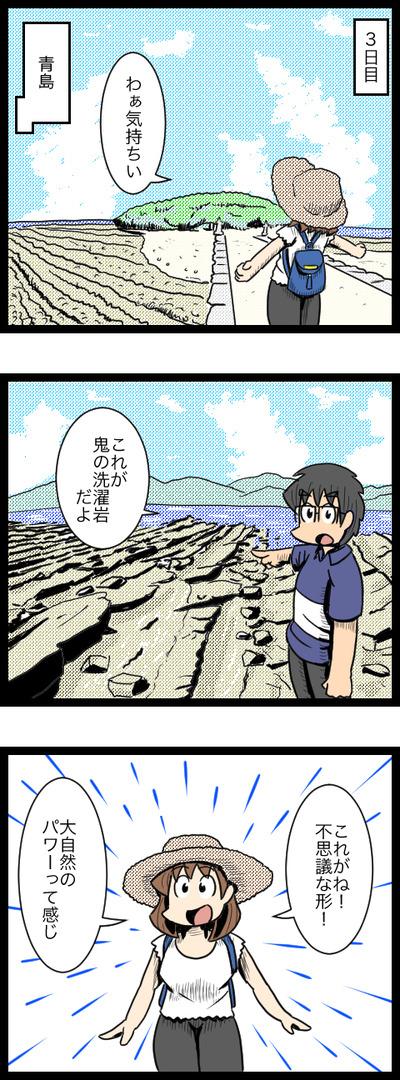 九州旅行編33_1