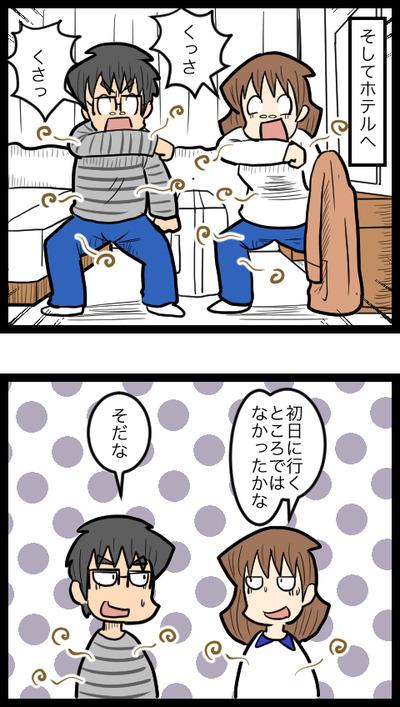 北海道旅行06_3