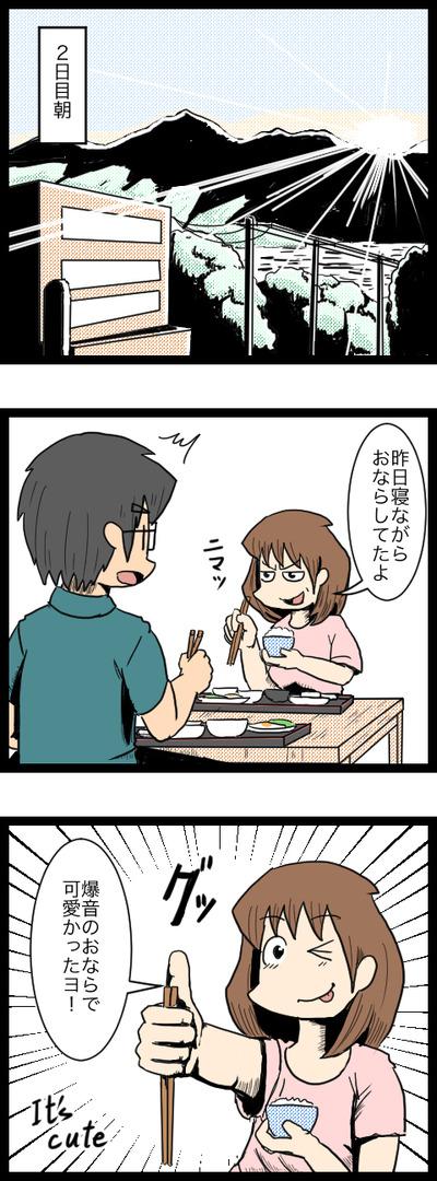 九州旅行編16_1