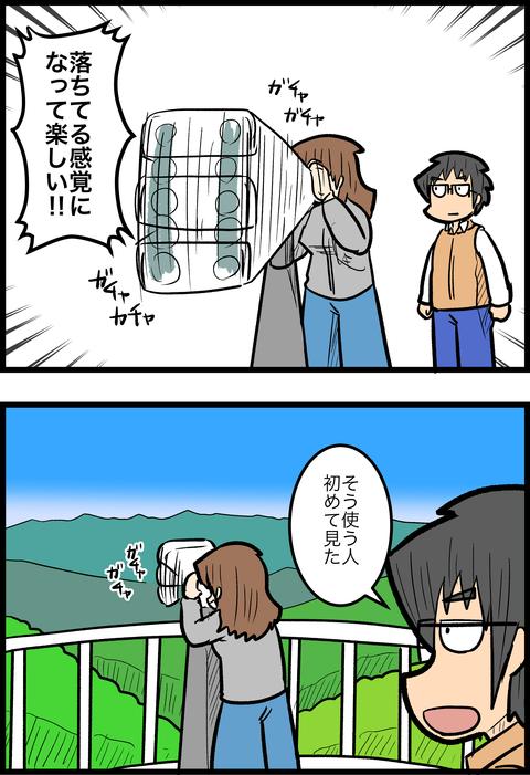茶臼山望遠鏡_4