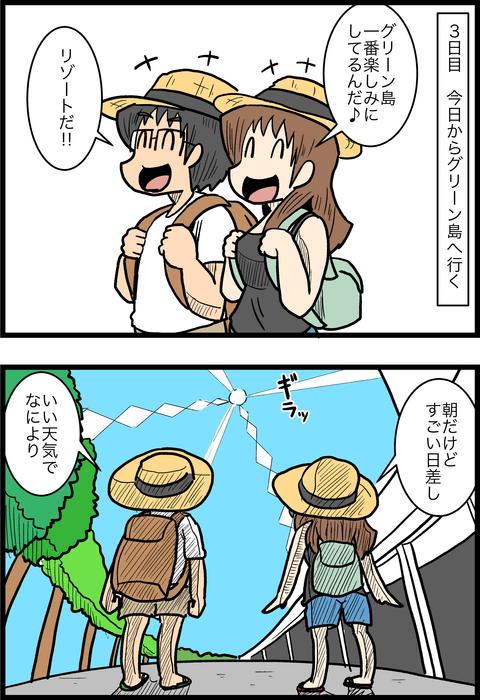 新婚旅行編25_1