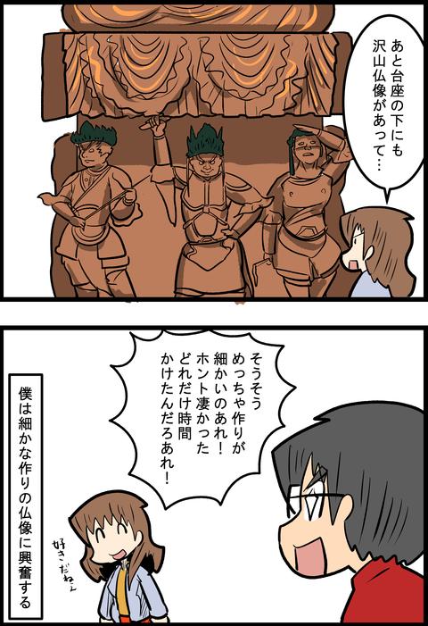 京都旅行編04_4