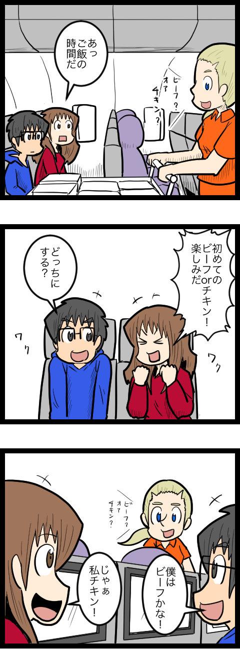 新婚旅行編04_1